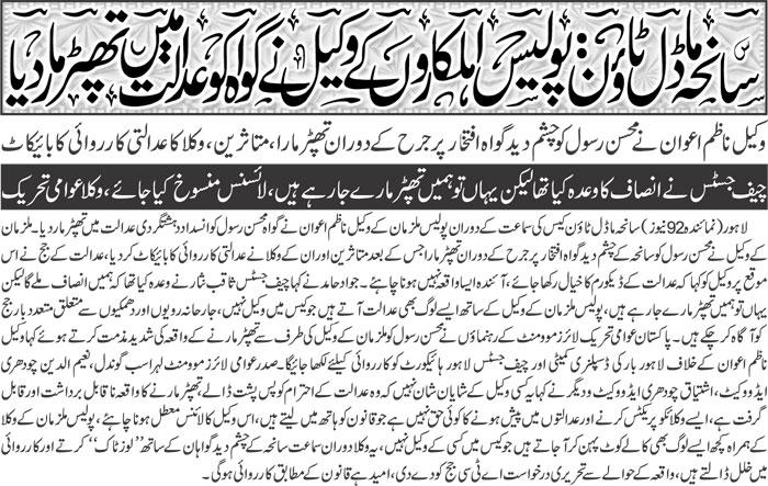 Minhaj-ul-Quran  Print Media CoverageDaily 92 News Quetta, Front Page