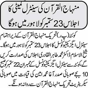 Minhaj-ul-Quran  Print Media Coverage 92 News- Page-9