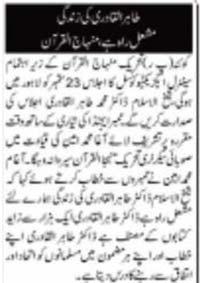 تحریک منہاج القرآن Minhaj-ul-Quran  Print Media Coverage پرنٹ میڈیا کوریج Mashriq-Page-2