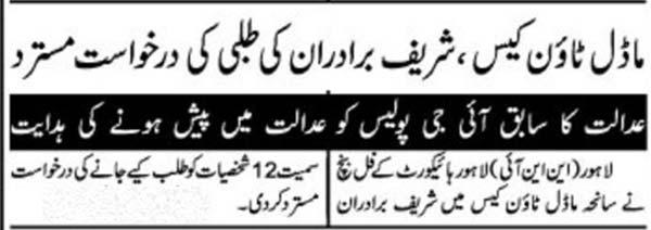 Minhaj-ul-Quran  Print Media Coverage Azadi-Front-Page