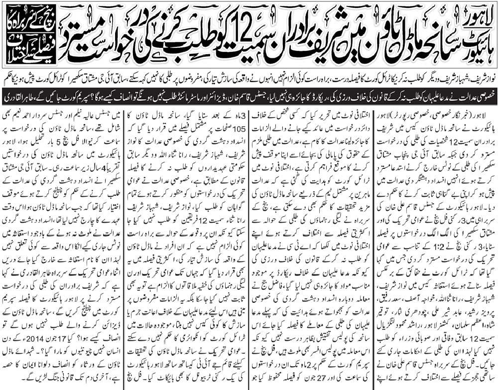 Pakistan Awami Tehreek  Print Media Coverage jang-Front-Page