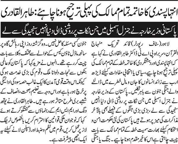 Minhaj-ul-Quran  Print Media Coverage 92 News-Back Page
