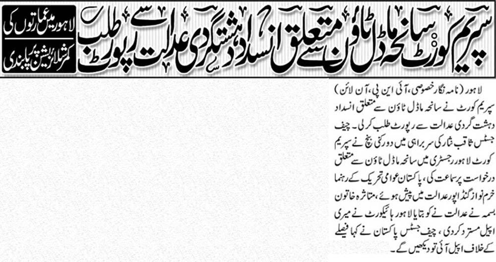 Minhaj-ul-Quran  Print Media Coverage 92 News-Front Page