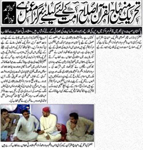 Pakistan Awami Tehreek  Print Media Coverage Nawa-i-Waqt-Page 2