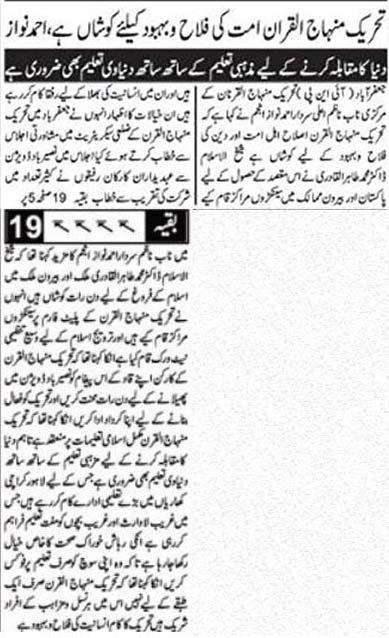 Pakistan Awami Tehreek  Print Media Coverage Qudrat-Page 3