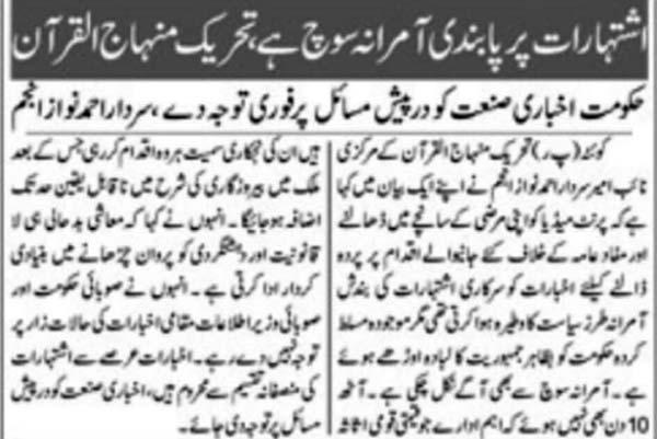 Pakistan Awami Tehreek  Print Media Coverage 92 News