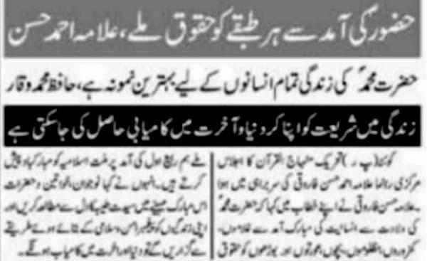 Pakistan Awami Tehreek  Print Media Coverage Daily-Express