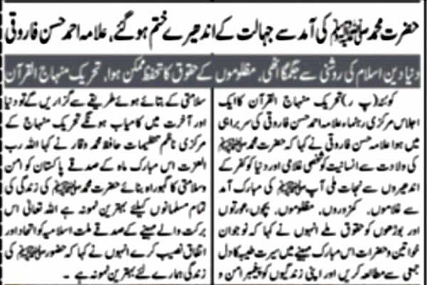 Pakistan Awami Tehreek  Print Media Coverage Daily-Jang