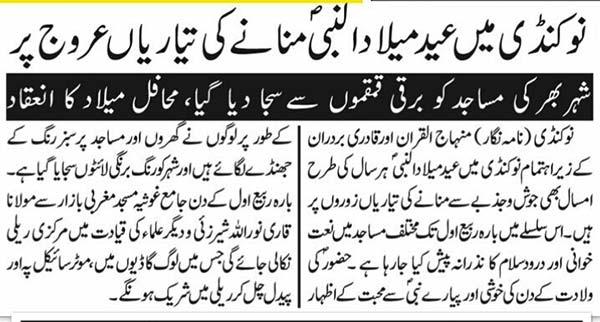 Minhaj-ul-Quran  Print Media Coverage 92 News