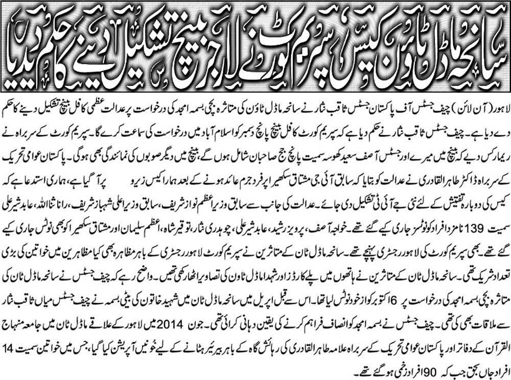 Minhaj-ul-Quran  Print Media Coverage Itekhab-Front Page