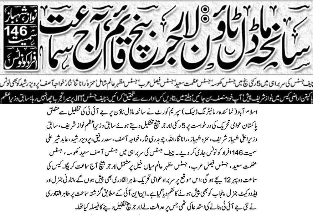 Pakistan Awami Tehreek  Print Media Coverage Express-Lead