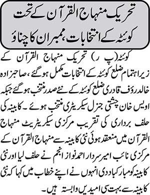 Mustafavi Student Movement Print Media Coverage 92 News-Page 2