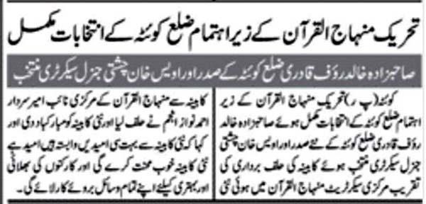 Mustafavi Student Movement Print Media Coverage Jang-Page 3