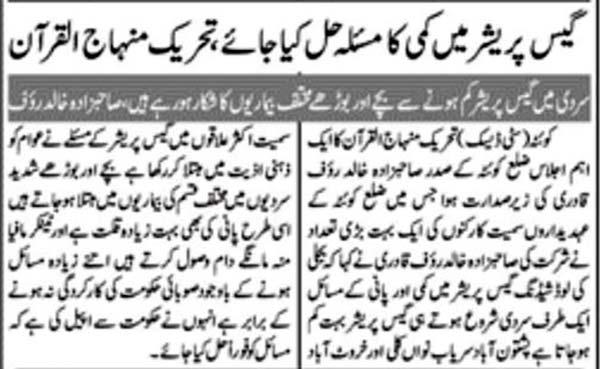 تحریک منہاج القرآن Minhaj-ul-Quran  Print Media Coverage پرنٹ میڈیا کوریج Jang-Page 4