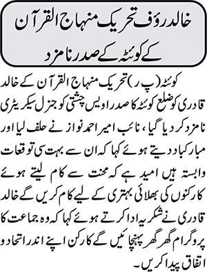 Mustafavi Student Movement Print Media Coverage 92 News-Page 9