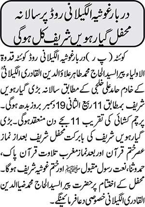 Minhaj-ul-Quran  Print Media Coverage 92 News-Page 9