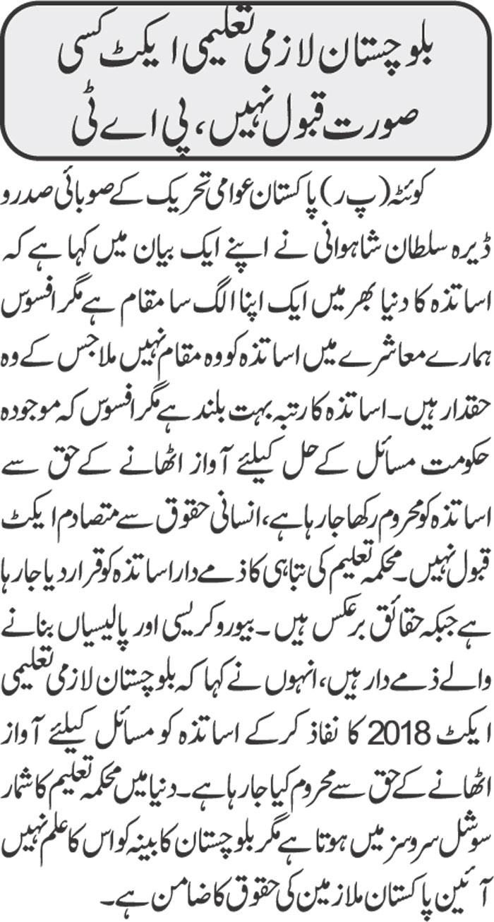 Minhaj-ul-Quran  Print Media Coverage Daily 92 News Quetta
