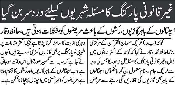 Pakistan Awami Tehreek  Print Media Coverage 92 News-Page 9