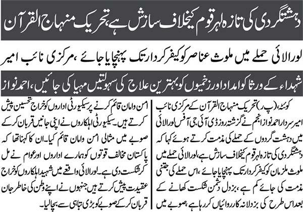 Minhaj-ul-Quran  Print Media Coverage92 News-Page 9