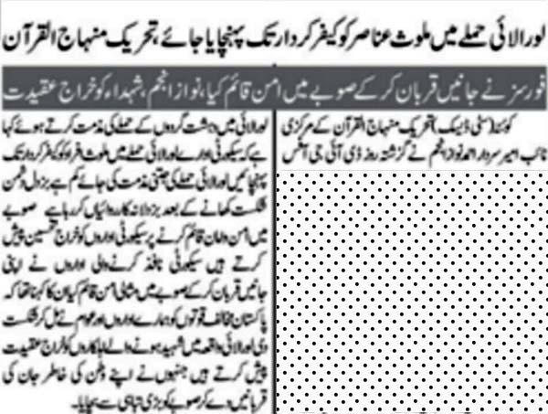 Minhaj-ul-Quran  Print Media CoverageJang-City Page
