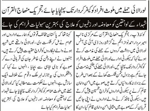 Minhaj-ul-Quran  Print Media CoverageAham Khabar-Page 2