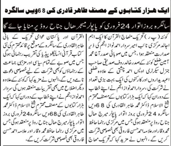Minhaj-ul-Quran  Print Media Coverage Ahem-Khabar-Page 2