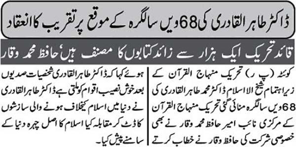 Minhaj-ul-Quran  Print Media Coverage Intekhab-Page 6