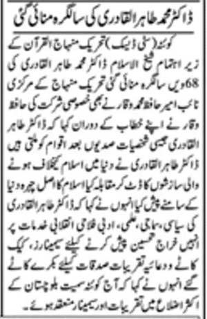 Minhaj-ul-Quran  Print Media Coverage Jang-Page 3