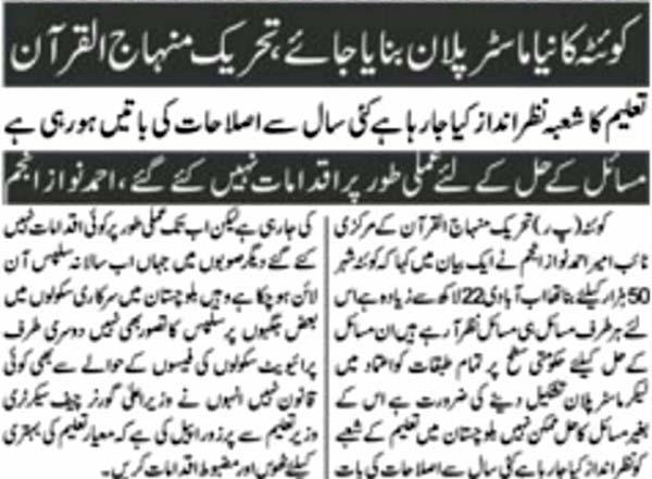 Minhaj-ul-Quran  Print Media Coverage Daily-Jang