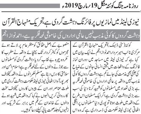 تحریک منہاج القرآن Pakistan Awami Tehreek  Print Media Coverage پرنٹ میڈیا کوریج Daily Jang (Quetta) - Page 7
