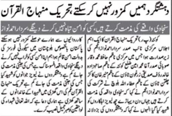 تحریک منہاج القرآن Pakistan Awami Tehreek  Print Media Coverage پرنٹ میڈیا کوریج Jang-Page 4