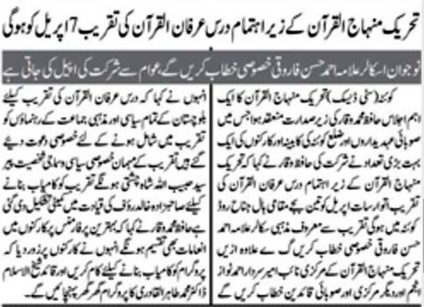 Minhaj-ul-Quran  Print Media CoverageDaily Jang-Page 3