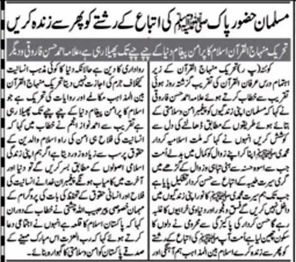 Minhaj-ul-Quran  Print Media Coverage Daily Jang-Page 4