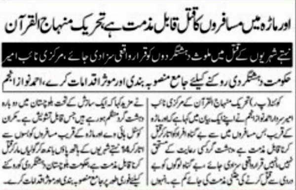 Pakistan Awami Tehreek  Print Media Coverage Daily 92-News