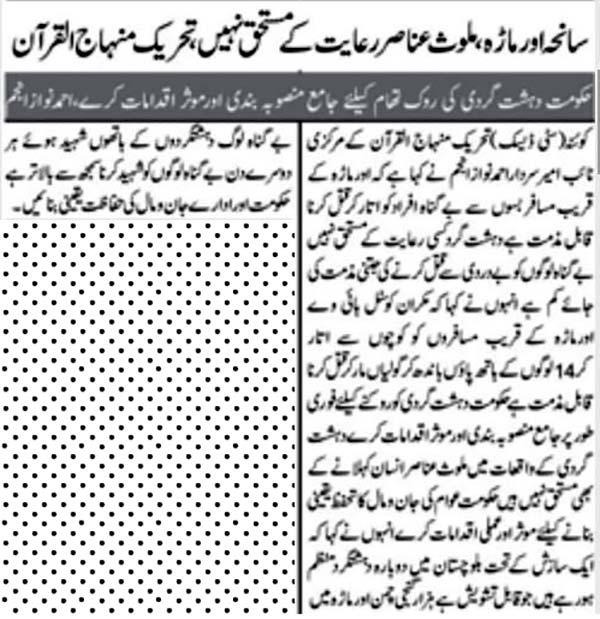 Minhaj-ul-Quran  Print Media Coverage Daily Jang-Page-9
