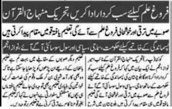 Pakistan Awami Tehreek  Print Media Coverage Daily-92 News