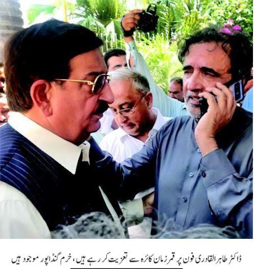 Pakistan Awami Tehreek  Print Media Coverage Express-News Back Page