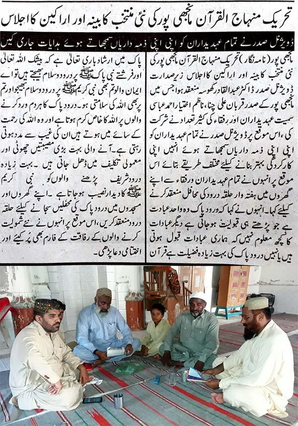 Minhaj-ul-Quran  Print Media CoverageDaily-Mashriq