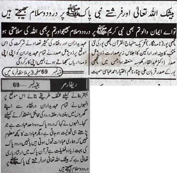 Minhaj-ul-Quran  Print Media CoverageDaily-Reformers