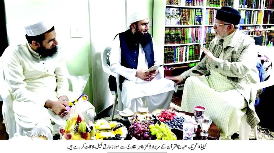 Minhaj-ul-Quran  Print Media CoverageExpress-Back Page