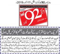 Minhaj-ul-Quran  Print Media Coverage Daily 92 News (Quetta) - Page 9