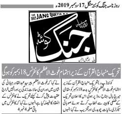 Pakistan Awami Tehreek  Print Media Coverage Daily Jang (Quetta) - Page 3