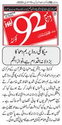 تحریک منہاج القرآن Minhaj-ul-Quran  Print Media Coverage پرنٹ میڈیا کوریج Daily 92 News Quetta - Page 9