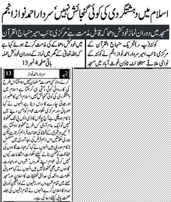 Minhaj-ul-Quran  Print Media Coverage Daily-Jang-Page-3