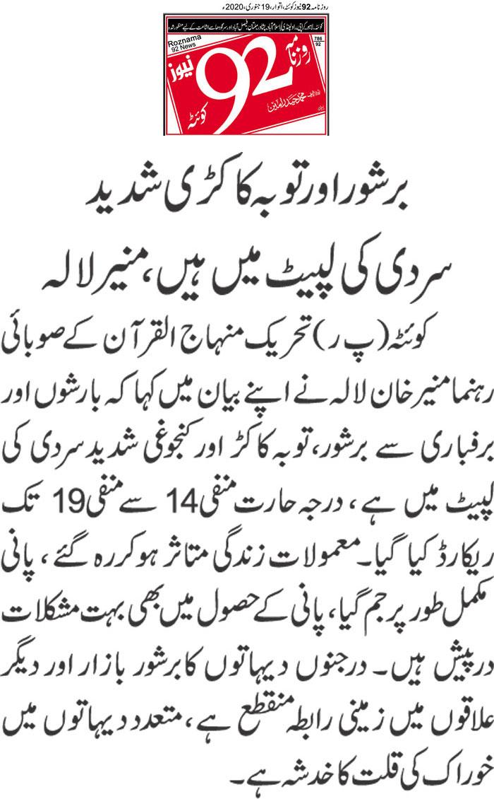 تحریک منہاج القرآن Pakistan Awami Tehreek  Print Media Coverage پرنٹ میڈیا کوریج Daily 92 News Quetta - Page 9