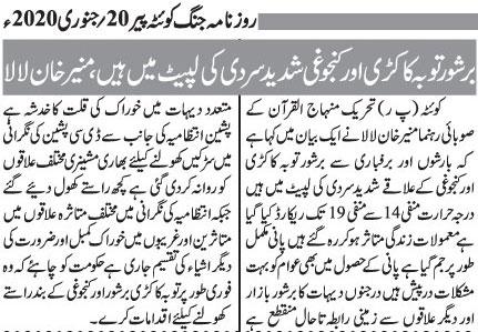 Minhaj-ul-Quran  Print Media Coverage Daily Jang Quetta, Page 4