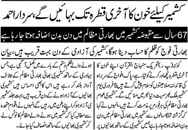 Minhaj-ul-Quran  Print Media Coverage Daily-92 News-Page-9