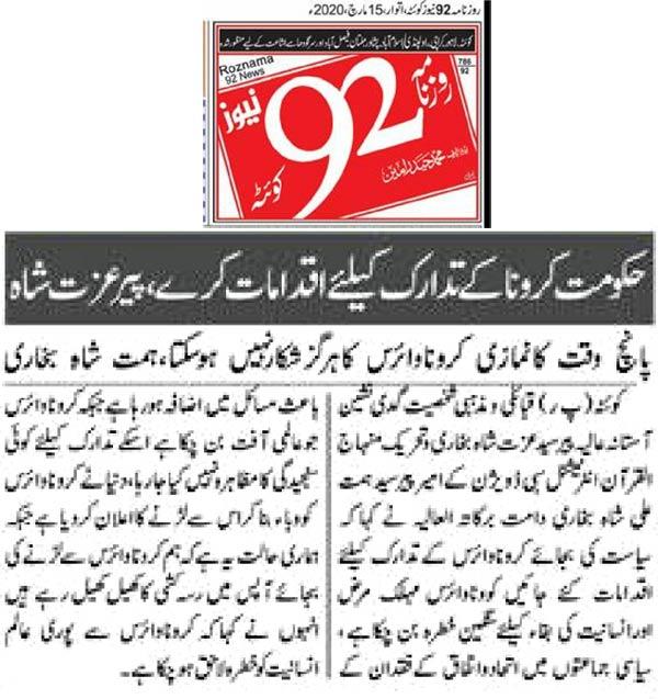 Pakistan Awami Tehreek  Print Media Coverage Daily 92 News (Quetta)