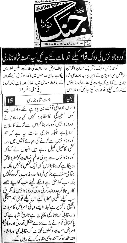 Pakistan Awami Tehreek  Print Media Coverage Daily Jang (Quetta)