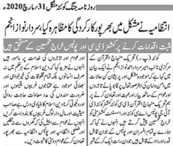 Minhaj-ul-Quran  Print Media Coverage Daily Jang (Quetta) - Page 4